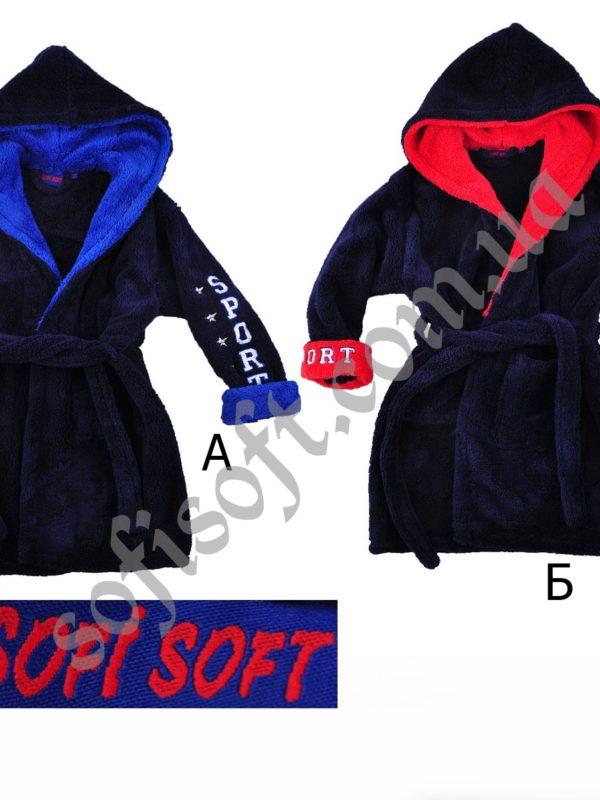 Халат Детский Спорт софт 00878
